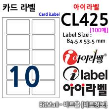 아이라벨 CL425 (10칸) /A4 신용카드라벨