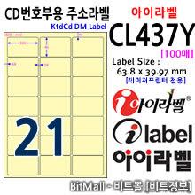아이라벨 CL437Y (21칸) [100매] / A4