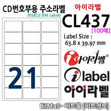 아이라벨 CL437 (21칸) [100매] / A4