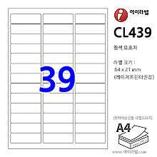 아이라벨 CL439 (39칸) [100매]