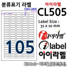 아이라벨 CL505 (105칸) [100매/권] 31x10mm