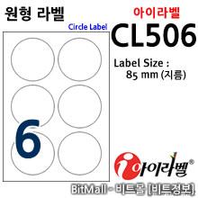 아이라벨 CL506 (원형 6칸) [100매] 지름85mm