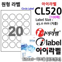 아이라벨 CL520 (원형 20칸) [100매]
