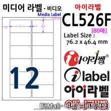 아이라벨 CL526F (12칸) [80매]