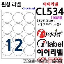 아이라벨 CL534 (원형 12칸) [100매]  지름63.7mm