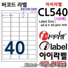 아이라벨 CL540 (40칸) [100매] / A4 바코드라벨