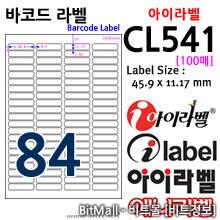 아이라벨 CL541 (84칸)[100매/A4]