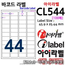 아이라벨 CL544 (44칸) [80매]