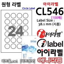 아이라벨 CL546 (원형 24칸) [100매/권] 지름38.1mm 라벨