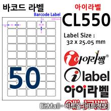 아이라벨 CL550 (50칸) / A4