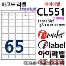아이라벨 CL551 (65칸) [80매]