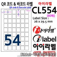 아이라벨 CL554 (54칸)