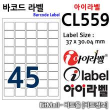 아이라벨 CL559 (45칸) [80매]
