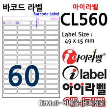 아이라벨 CL560 (60칸) / A4