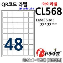 아이라벨 CL568 (48칸) QR