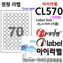 아이라벨 CL570 (원형 70칸) [100매]