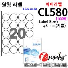 아이라벨 CL580 (원형 20칸) [100매]