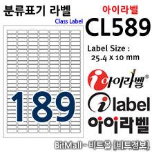 아이라벨 CL589 (189칸) / A4 [100매]