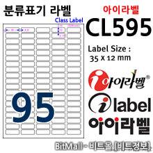 아이라벨 CL595 (95칸)  [100매/A4]