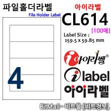 아이라벨 CL614 (4칸) [100매]
