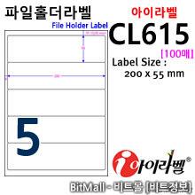 아이라벨 CL615 (5칸) [100매] / A4