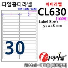 아이라벨 CL630 (30칸) [100매]