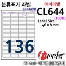 아이라벨 CL644 (136칸) / A4 [100매]