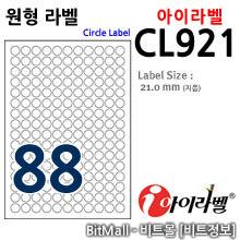 아이라벨 CL921 (88칸) [100매]