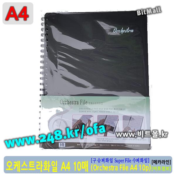 슈퍼화일 A4 10p - Super File 10 - 오케스트라화일 A4 10 - Orchestra File