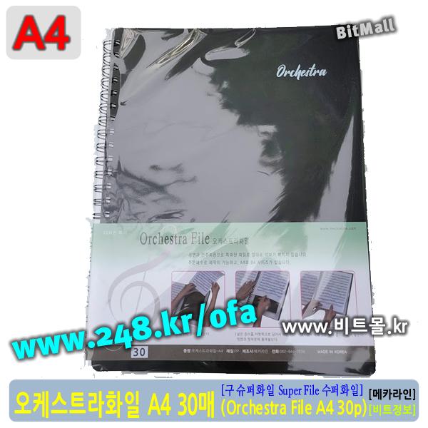 슈퍼화일 A4 30p - Super File 30 - 오케스트라화일 A4 30 - OrchestraFile