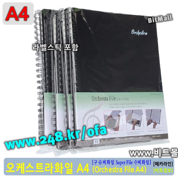 슈퍼화일 A4 40p - Super File 40 - 오케스트라화일 A4 / 40 - OrchestraFile