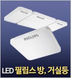 LED필립스방,거실등