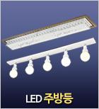LED주방등