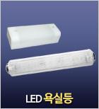 LED욕실등