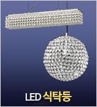 LED식탁등