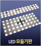 LED모듈기판