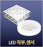 LED직부센서