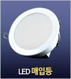 LED매입등
