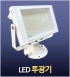 LED투광기