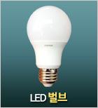 LED벌브