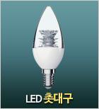 LED촛대구