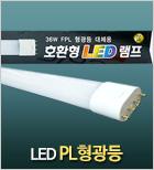 LED PL형광등