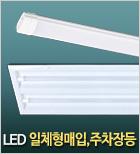 LED일체형매입,주차장등