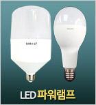LED파워램프