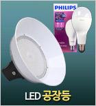 LED공장등
