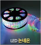 LED논네온