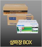 삼파장BOX