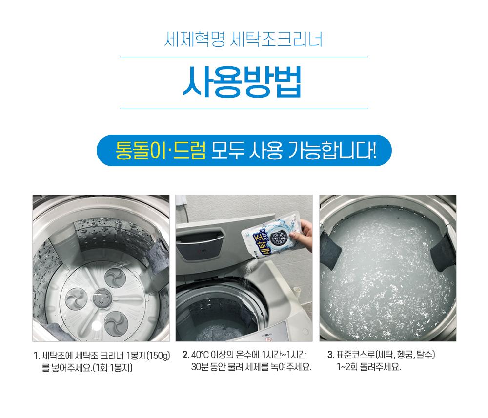 세탁조클리너