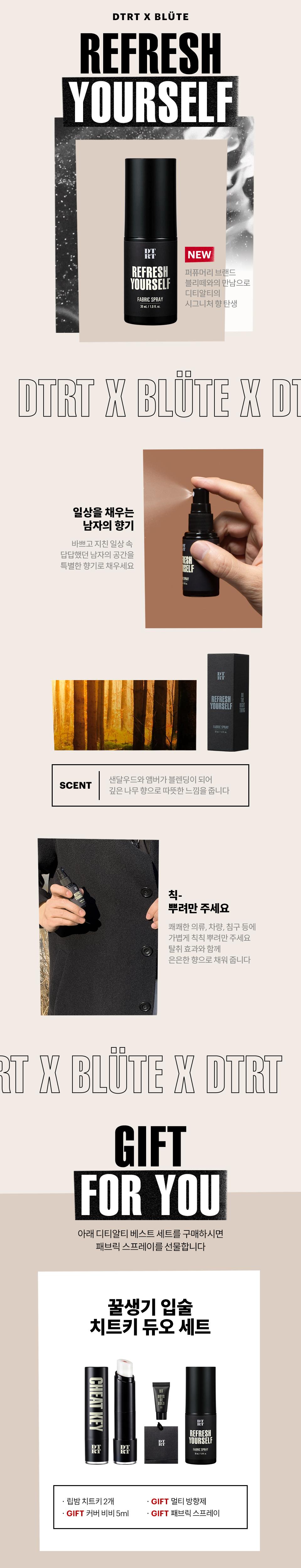 디티알티(DTRT) 립밤 치트키 듀오세트_온라인 기획세트