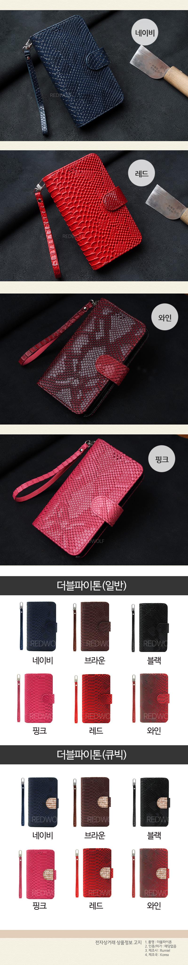 Vỏ điện thoại da thiết kế Hàn Quốc - VDT120
